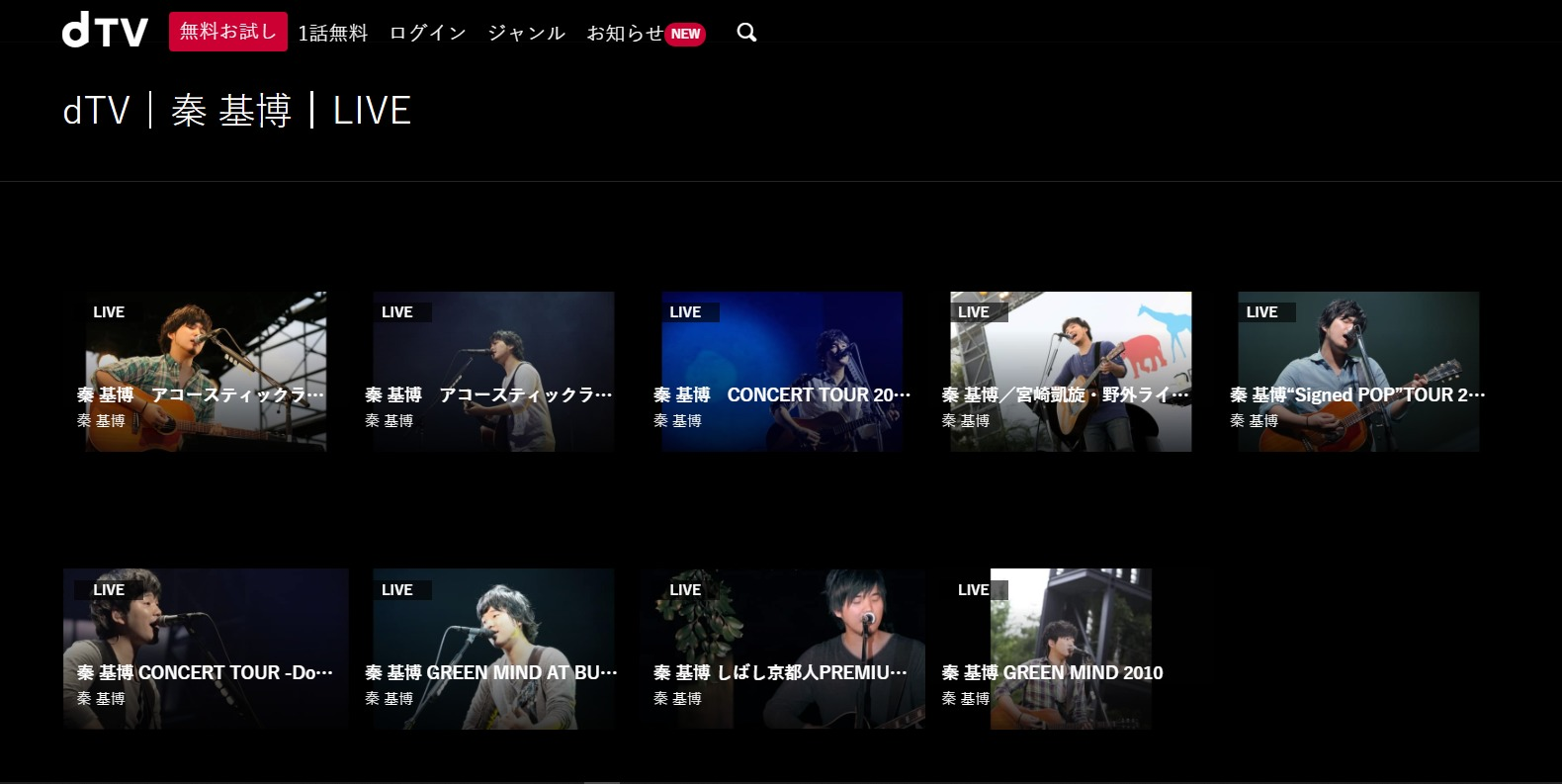 dTVの秦基博ライブ映像一覧